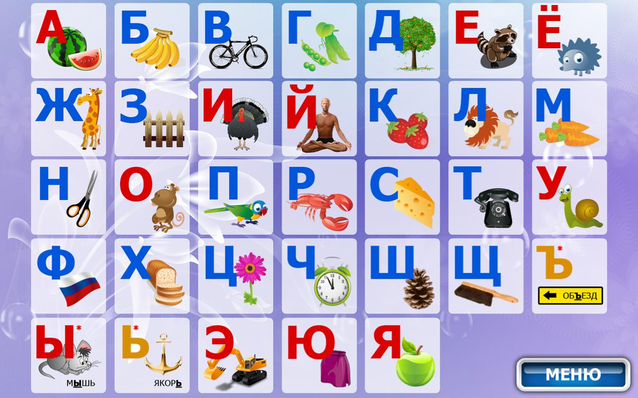 how to get russian alphabet on laptop